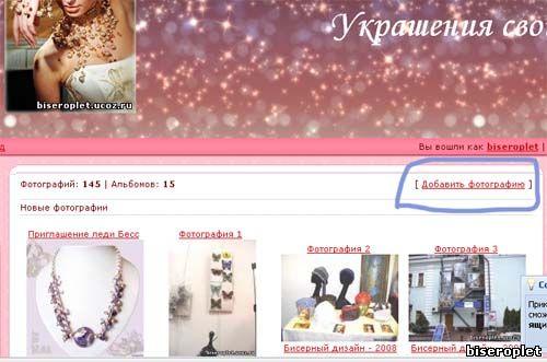 Добавление фотографий на сайт