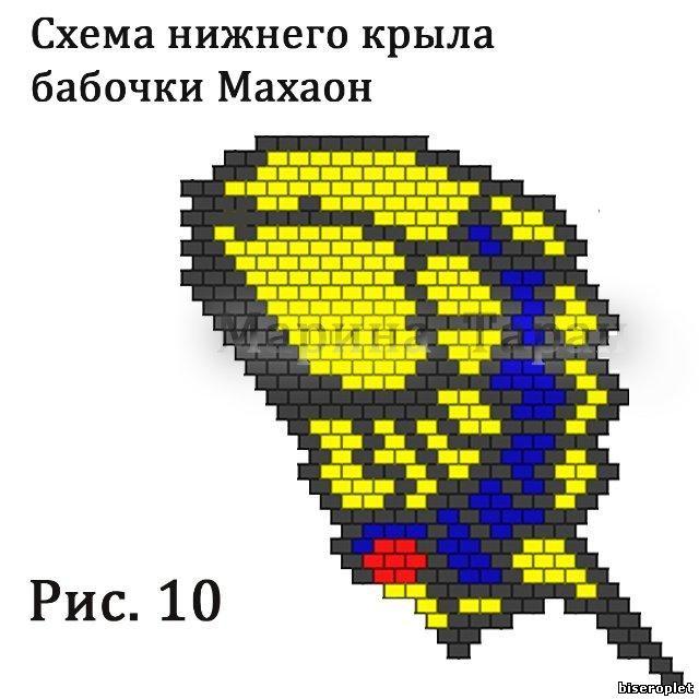 Схема плетения нижнего крыла (Махаон, бисер)