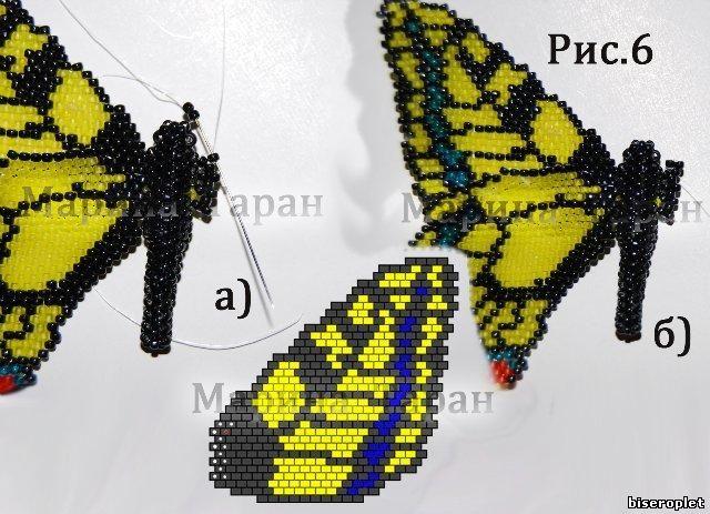 Схема плетения бабочки Махаон.