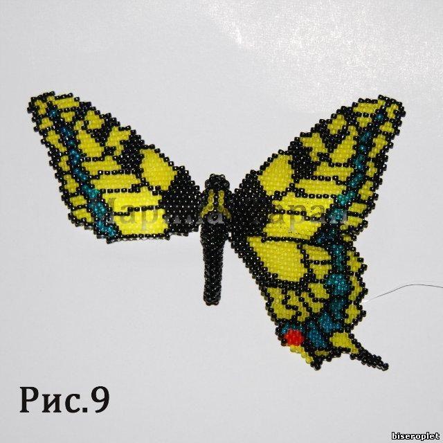 Готовое верхнее крылышко (плетем Махаона из бисера)