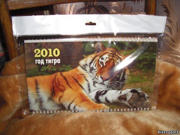 Календарь-книжка к Году Тигра