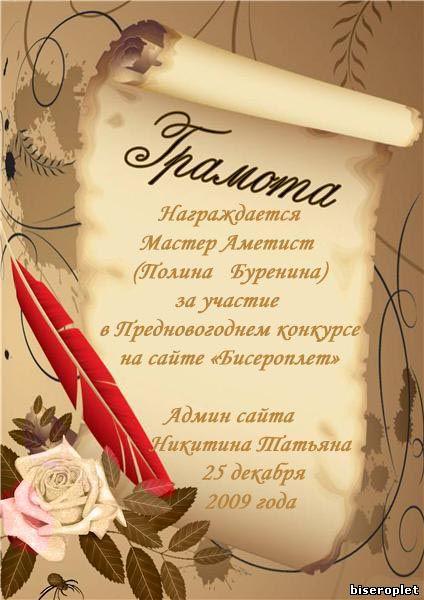 Грамота Полины Бурениной
