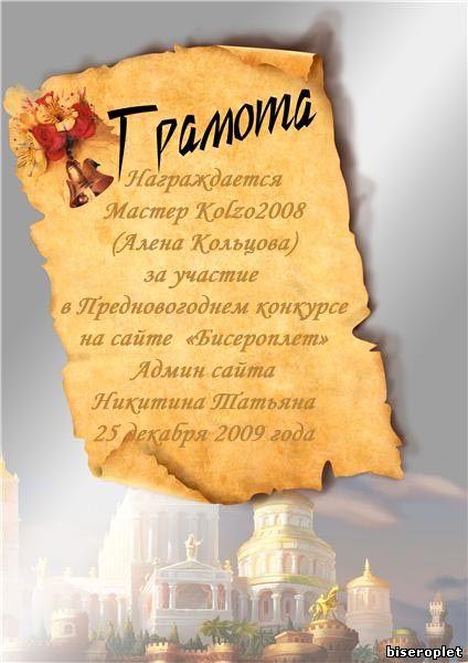 Грамота Алены Кольцовой