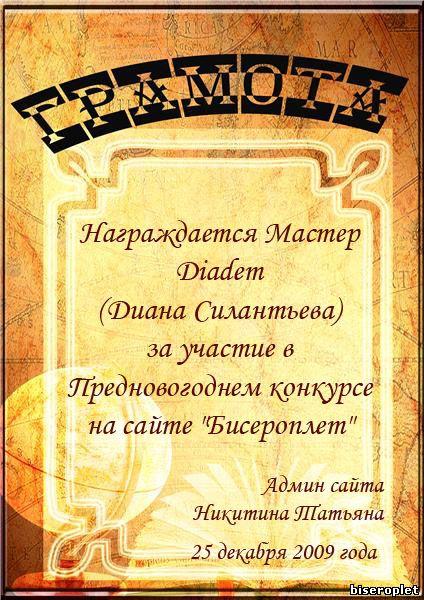 Грамота Дианы Силантьевой