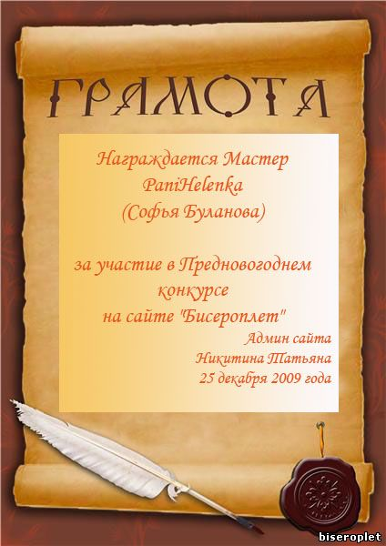 Грамота Сони Булановой