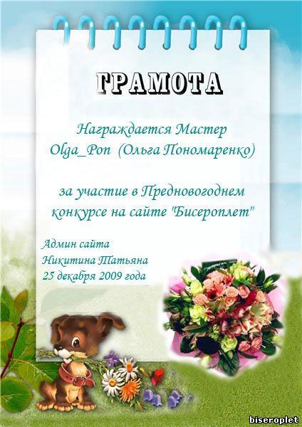 Грамота Ольги Пономаренко