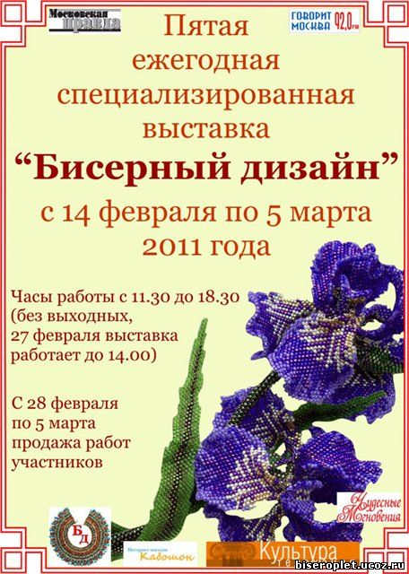 """Ежегодная выставка """"Бисерный дизайн"""" - 2011"""