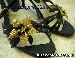 Туфли с бисерным украшением